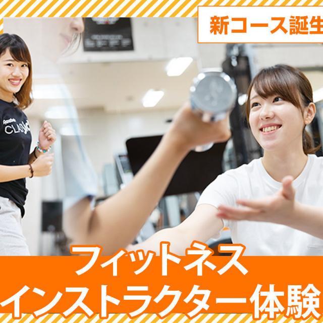 福岡医健・スポーツ専門学校 スポーツ科学科 フィットネスインストラクター体験1