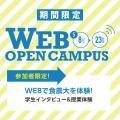 新潟食料農業大学 【期間限定】WEBオープンキャンパス開催!