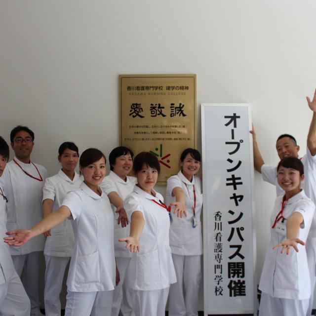 香川看護専門学校 オープンキャンパス20181
