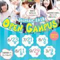 オープンキャンパス/佐久大学信州短期大学部