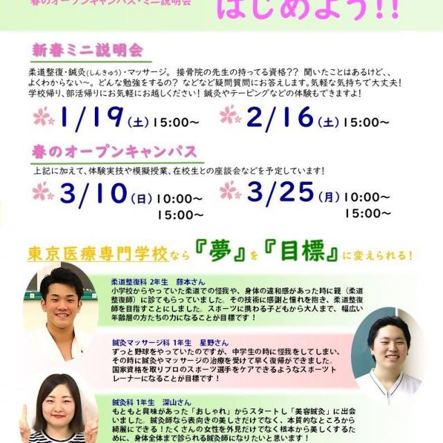 東京医療専門学校 高校1-2年生【鍼灸・マッサージ】春キャンからはじめよう!1