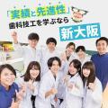 新大阪歯科技工士専門学校 【来校型】学校と仕事がまるわかり!作る・削る歯科技工士体験☆