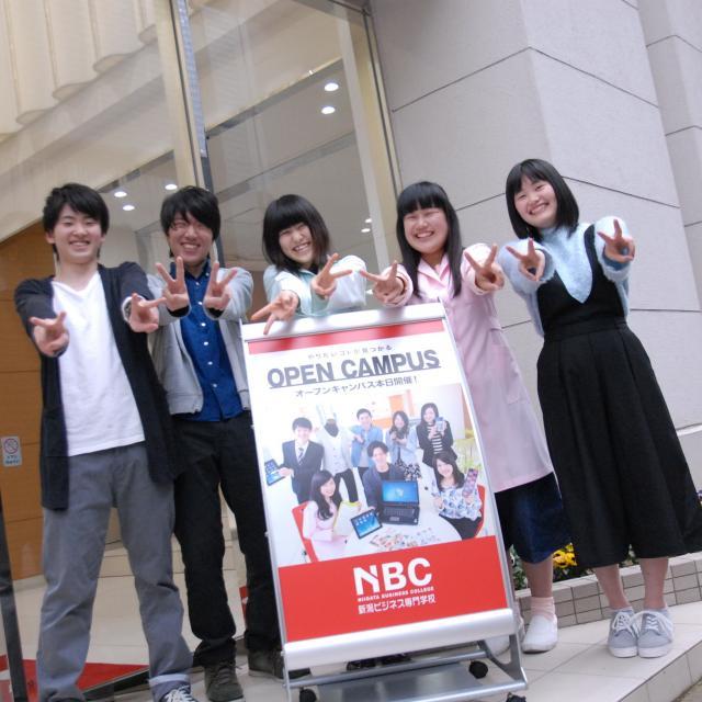 新潟ビジネス専門学校 オープンキャンパス【お友達紹介キャンペーン開催!】2