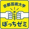 京都芸術大学 おうちでできる!二種類の芸術ワークショップがスタート!!