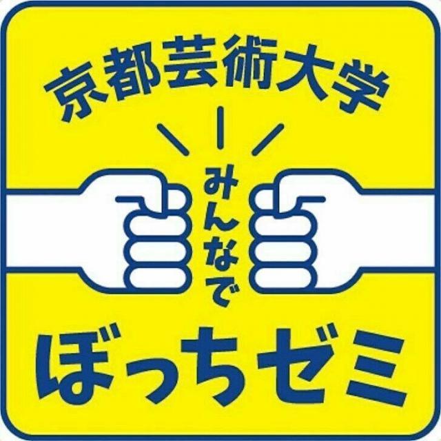 京都芸術大学 おうちでできる!二種類の芸術ワークショップがスタート!!1