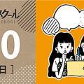 【9月10日】学校説明会(午前)・プレスクール(午後/体験学習)
