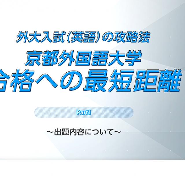 京都外国語大学 OPEN CAMPUS 20214