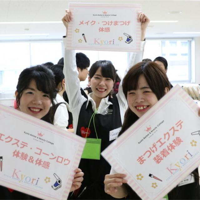京都理容美容専修学校 色んな美容を体験!トータルビューティ★スペシャルオーキャン!3