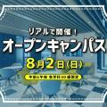 高崎商科大学短期大学部 オープンキャンパス2020