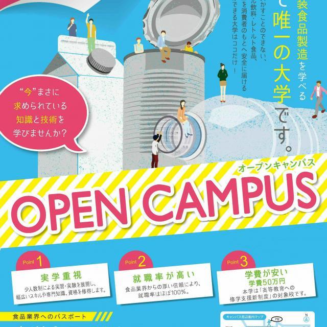東洋食品工業短期大学 ミニオープンキャンパス2