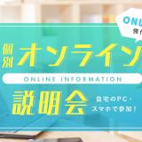 個別オンライン説明会の詳細