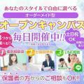 オーダーメイド型オープンキャンパス(1~3月) 毎日開催/宮崎保健福祉専門学校