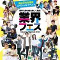 九州観光専門学校 業界フェス