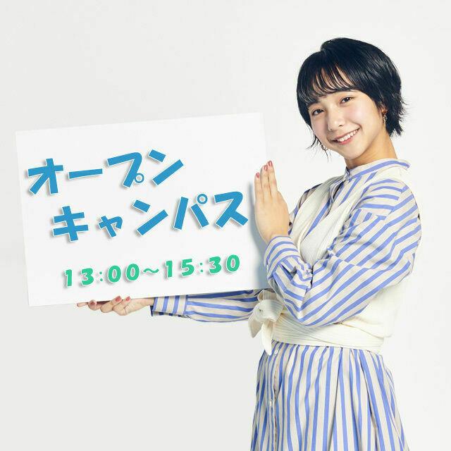 大阪法律公務員専門学校 ♪オープンキャンパス♪1