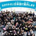 留学生入学相談会/HAL東京