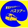 ★夏休み特別企画★福島バスツアー