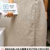 体験入学 K.あなたもおしゃれ上級者★ラップスカートを作ろうの詳細