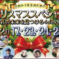 高校2・1年生のための☆クリスマススペシャル☆