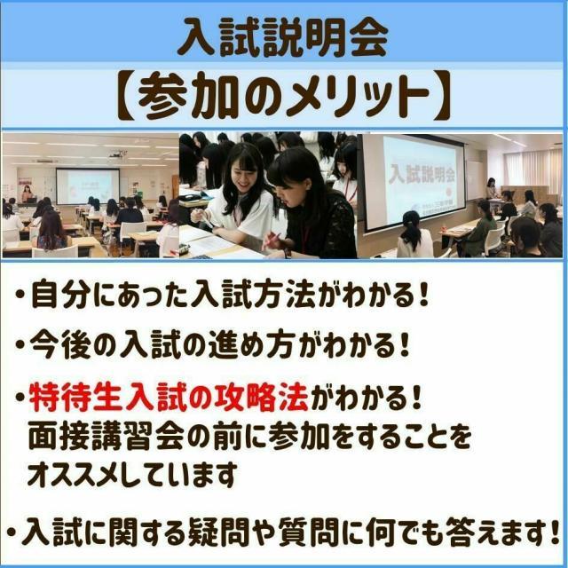 名古屋医療秘書福祉専門学校 【面接対策マニュアルがもらえる!】入試説明会2