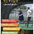 北海道ハイテクノロジー専門学校 スペシャルイベント「ランチャレ!inインドアスタジアム」
