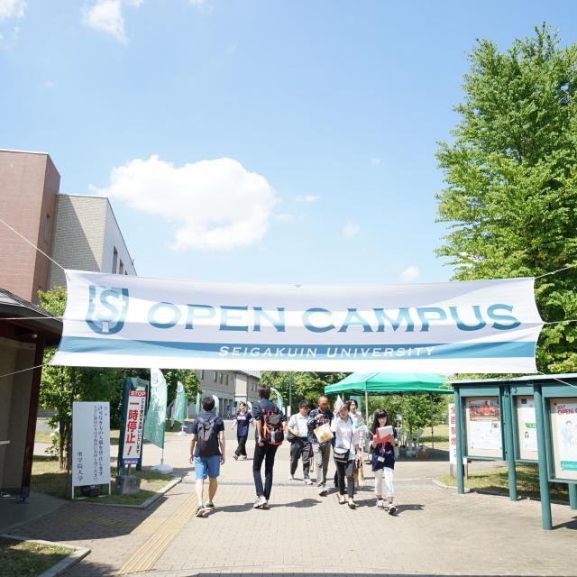 聖学院大学 8月3日(土)オープンキャンパス3