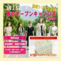 3月25日(木)「春のオープンキャンパス」開催!/福岡女子短期大学