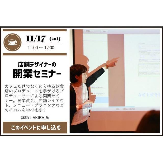 レコールバンタン 東京校 11月の体験授業☆店舗デザイナーの開業セミナー1