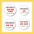 専門学校北海道リハビリテーション大学校 出張個別相談会 in留萌【AOエントリー条件対象】