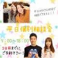 【高校生&再進学希望者】最短30分から受付中!平日個別相談会