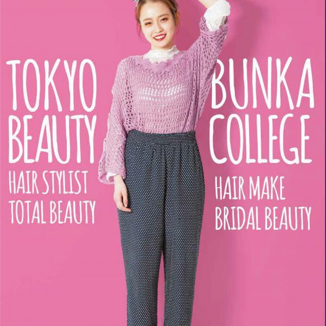 東京文化美容専門学校 オープンキャンパス1