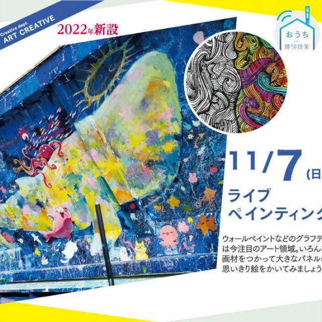 大阪総合デザイン専門学校 ライブペインティング1