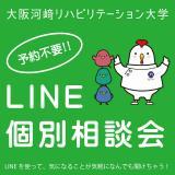 LINE個別相談会の詳細
