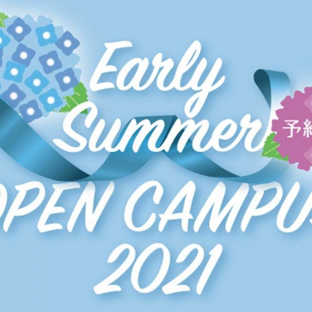 第一薬科大学 Early Summer OPEN CAMPUS 20211