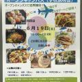 九州文化学園調理師専門学校 食のワールドツアーへご招待! 10月