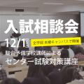 文京学院大学 12/1(土)入試相談会開催!