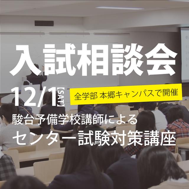 文京学院大学 12/1(土)入試相談会開催!1