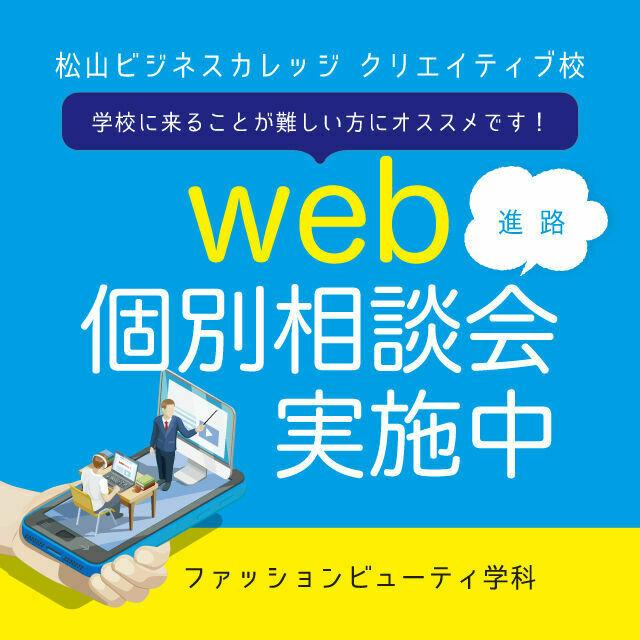 専門学校 松山ビジネスカレッジ クリエイティブ校 OPEN CAMPUS&web個別相談会2