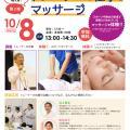 東洋鍼灸専門学校 プロトレーナーが教える第2回【トレーナーの仕事とマッサージ】