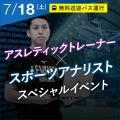北海道ハイテクノロジー専門学校 アスレティックトレーナー×スポーツアナリスト コラボイベント