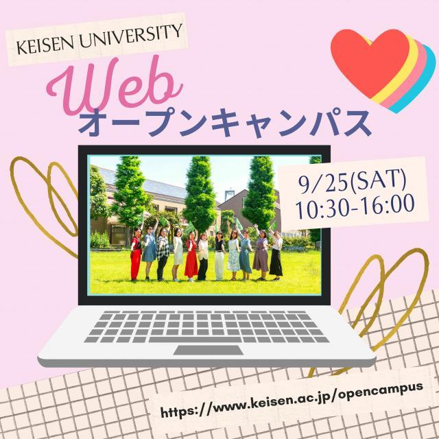 恵泉女学園大学 9/25(土)WEBオープンキャンパス開催☆1