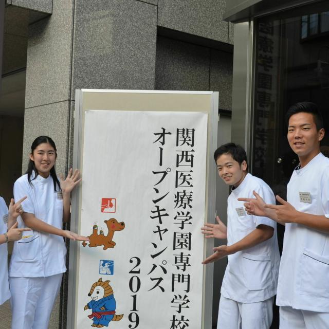 関西医療学園専門学校 女性のカラダ・健康を支える!笑顔あふれる仕事を目指す。3