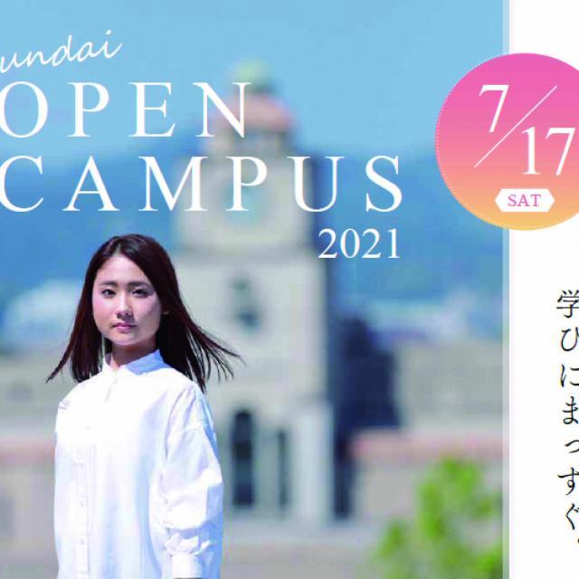 鹿児島純心女子大学 【健康栄養学科】第2回オープンキャンパス1