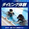 名古屋リゾート&スポーツ専門学校 【インストラクター科】大好評!ダイビング体験