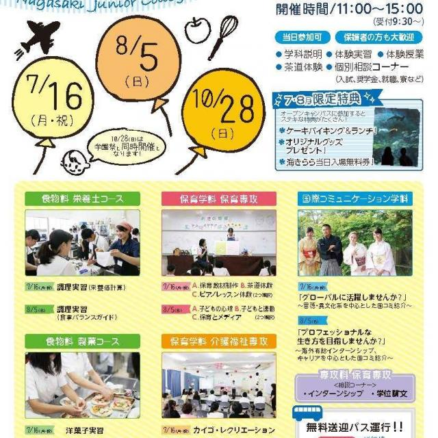 長崎短期大学 韓国語も学べる!長崎短大へGO!!1