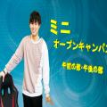 札幌情報未来専門学校 サクッと、情報未来がわかる!ミニオープンキャンパス
