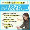 東京未来大学福祉保育専門学校 【オンライン】★入試対策セミナー★