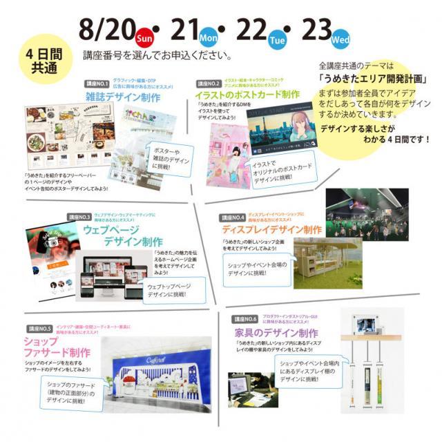 4日間連続のスペシャル体験入学会~!