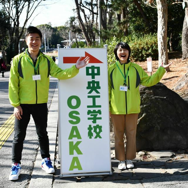 中央工学校OSAKA オープンキャンパス2