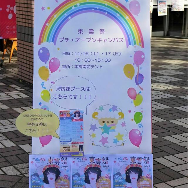 松山東雲短期大学 プチ・オープンキャンパス ★東雲祭と同時開催★1