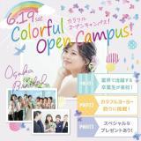 スペシャル特典あり★カラフルオープンキャンパスの詳細